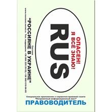 PRAVOvoditel for Russians in Ukraine. Year 2013.