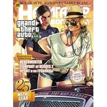 Game World Navigator №6 (June 2013)