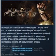 Dead Space 💎 STEAM GIFT RU