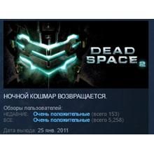 Dead Space 2 💎 STEAM GIFT RU