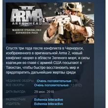 Arma 2 Operation Arrowhead STEAM KEY REGION FREE GLOBAL