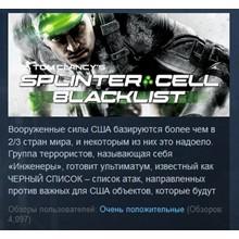 Tom Clancy's Splinter Cell Blacklist 💎 STEAM GIFT RU