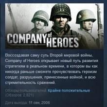Company of Heroes STEAM KEY RU+CIS LICENSE 💎