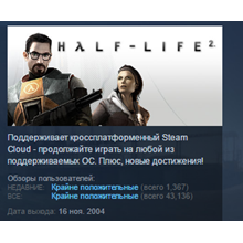 Half-Life 2 💎 STEAM GIFT RU