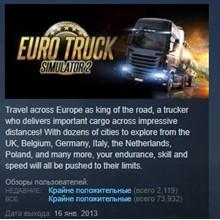 Euro Truck Simulator 2 💎STEAM KEY RU+CIS LICENSE