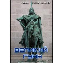 Ahmatnurov Sabit. Great Hun