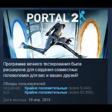 Portal 2 💎 STEAM GIFT RU