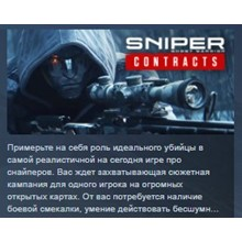 Sniper Ghost Warrior Contracts 💎STEAM KEY LICENSE