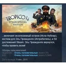 Tropico 4: Steam Special Edition STEAM KEY GLOBAL 💎