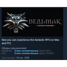 The Witcher: Enhanced Edition Director´s Cut STEAM GIFT