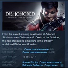 Dishonored: Death of the Outsider 💎STEAM KEY LICENSE
