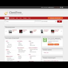 Cyrillic Starter Classipress 3.3