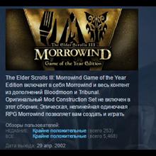 The Elder Scrolls III Morrowind 💎Game of the Year GOTY