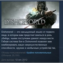 Dishonored STEAM KEY LICENSE 💎