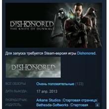 Dishonored - The Knife of Dunwall 💎 STEAM GIFT RU