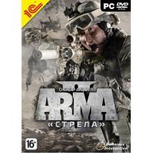 ARMA II 2 Operation Arrowhead (STEAM Key) Region Free