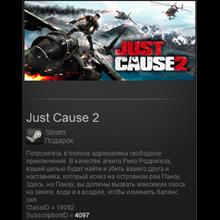 Just Cause 2 (Steam Gift/ Region Free)