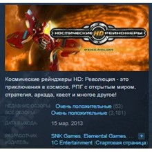 Space Rangers HD: A War Apart STEAM KEY REGION FREE 💎