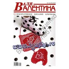 Valya, Valentina Decorative Crochet 16 (317) 2013