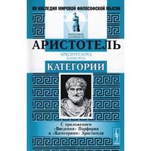 Aristotle - Categories