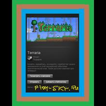 Terraria (Steam Gift / RU)