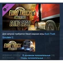 Euro Truck Simulator 2 Going East! 💎STEAM KEY LICENSE