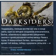 Darksiders Warmastered 2in1 💎STEAM GIFT RU+CIS