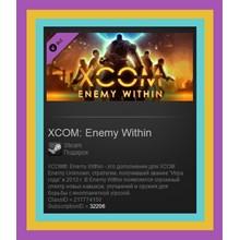 XCOM: Enemy Within DLC (Steam Gift EU / Region Free)