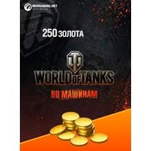 World of Tanks Premium Code 250 GOLD 💎