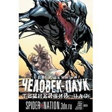 Perfect Spider-Man # 23 / Superior Spider-Man # 23