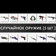 CS: GO - Random Weapon - discounts, bonuses / 5 items