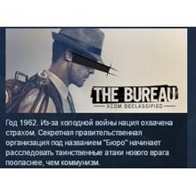 The Bureau: XCOM Declassified 💎STEAM KEY REGION FREE