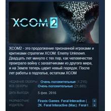 XCOM 2  💎STEAM KEY REGION FREE GLOBAL