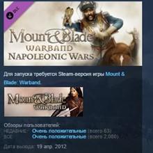 Mount & Blade: Warband - Napoleonic Wars STEAM KEY 💎