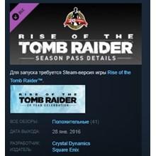 Rise of the Tomb Raider - Season Pass 💎 STEAM GIFT RU