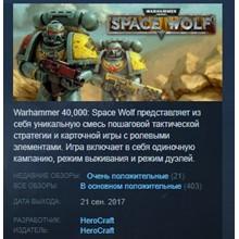 Warhammer 40,000: Space Wolf 💎 STEAM KEY REGION FREE