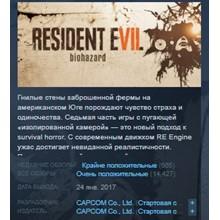 RESIDENT EVIL 7 biohazard / BIOHAZARD 7 resident evil💎