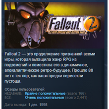 Fallout 2: A Post Nuclear Role Playing Game STEAM KEY💎