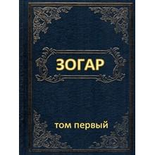 Zohar, Volume One