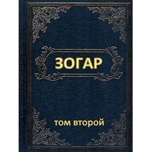 Zohar, Volume Two