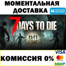 7 Days to Die (RU/CIS) - steam gift