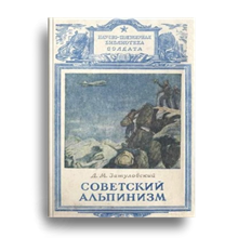 Soviet Mountain (Library soldier)