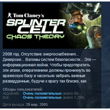 Tom Clancy´s Splinter Cell Chaos Theory💎 STEAM GIFT RU