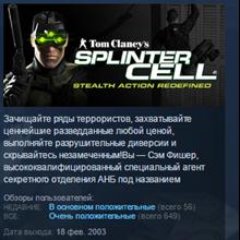 Tom Clancy´s Splinter Cell 💎 STEAM GIFT RU