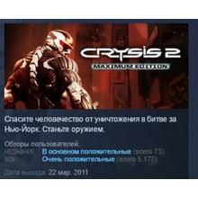 Crysis 2 - Maximum Edition  💎 STEAM GIFT RU