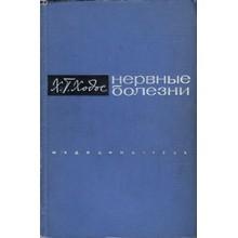 Hodos HG Nervous Diseases, 1965