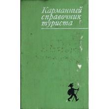 Штюрмер Ю.А. Карманный справочник туриста, 1970