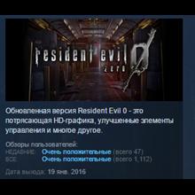 Resident Evil 0 biohazard HD REMASTER 💎STEAM KEY