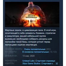 State of Decay 2: Juggernaut Edition💎 STEAM GIFT RU