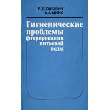 Gabovich RD Hygienic problems ... 1979